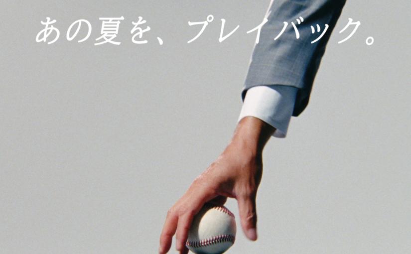 幻冬舎「甲子園進化論」TV-CM