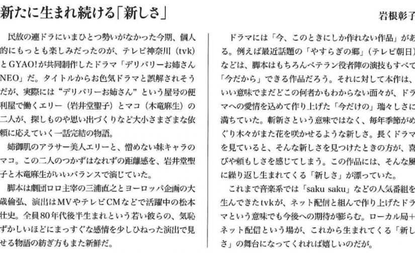 ドラマ「デリバリーお姉さんNEO」がギャラクシー賞推奨作品に